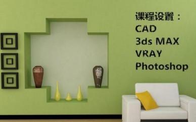 赤峰CAD培训班 3DsMAX建模培训室内设计效果图