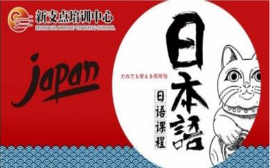 常州新支点日语培训班
