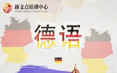 常州新支點德語培訓班