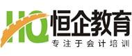 天津恒企会计学校