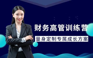 天津中公教育会计财务高管培训班