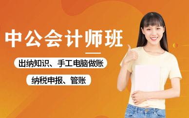 天津中公教育会计师培训班
