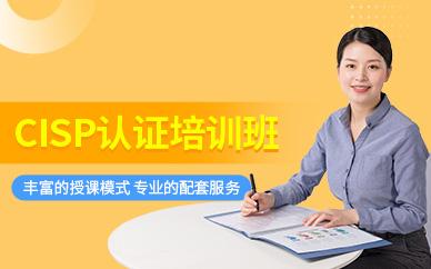 天津东方瑞通CISP认证培训班