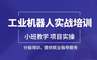 深圳工业机器人实战培训班