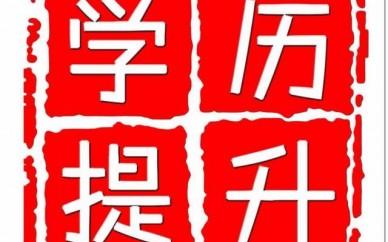 赤峰成人学历文凭、正规学历学信网