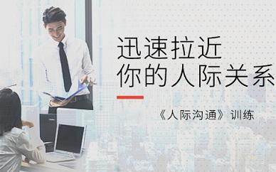 天津语苏人际沟通培训课程