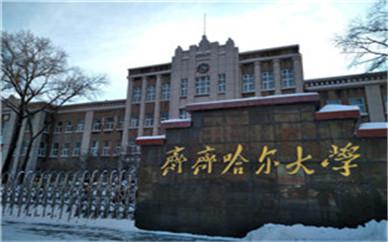 學歷提升(齊齊哈爾大學成人高考專升本)提升學歷