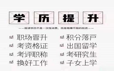 遼寧成人高考學歷提升可報名學校列表
