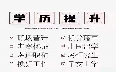 遼寧學歷提升沈陽成人高考專升本大學招生簡章