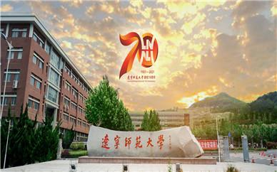 遼寧師范大學成人高考沈陽專升本學歷提升
