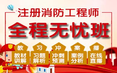 重庆引航星教育一级注册消防工程师培训课程