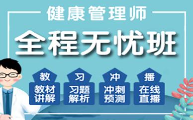重庆引航星教育健康管理师培训班