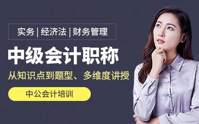 重慶中公財經會計職稱中級考試培訓班