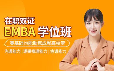 重慶學威國際在職雙證emba學位培訓班