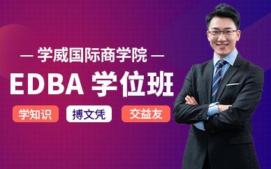 重慶學威國際edba工商管理博士培訓班