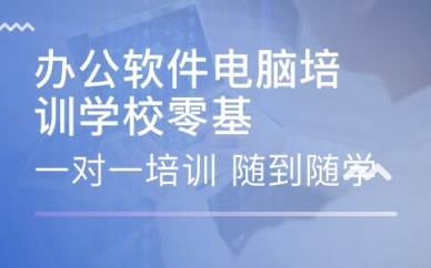 赤峰办公自动化培训,小班教学,一对一指导