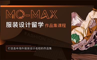 北京美行思远服装设计留学