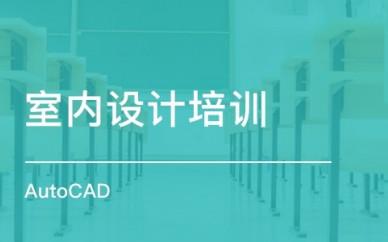 赤峰零基础学习室内设计-室内设计培训班