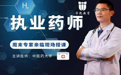 上海执业药师线下面授培训班招生