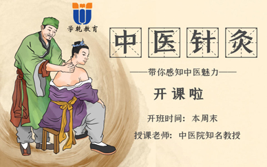 上海中医针灸职业技能全科班