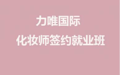 武汉力唯形象设计化妆培训课程