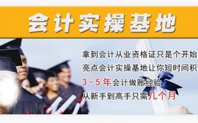 赤峰會計實操培訓、實操做賬報稅學校