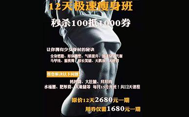 深圳極速瘦身培訓班