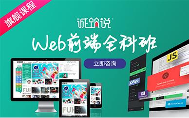 北京誠筑說WEB前端開發培訓課程