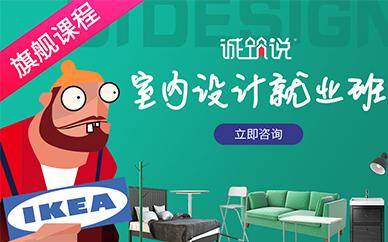 北京誠筑說室內設計培訓班
