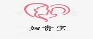 北京妇贵宝月嫂培训中心