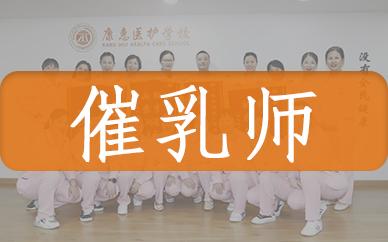 北京催乳師培訓課程