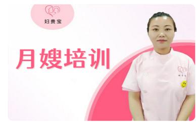 北京妇贵宝高级月嫂培训班