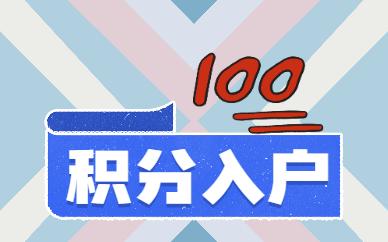 廣州積分入戶項目