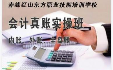 赤峰會計出納培訓、會計真賬報稅實操培訓去哪里?