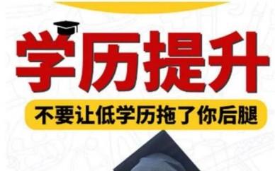 赤峰学历提升、成人高考报名、25岁了还要提升学历吗?
