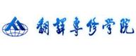天津翻译专修学院
