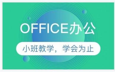 赤峰学电脑、办公自动化(商务办公)学习班