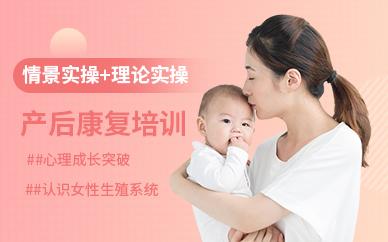 西安帮美妈咪产后康复培训课程