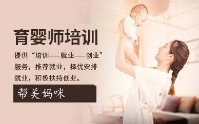 西安帮美妈咪育婴师培训课程