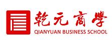 北京乾元商学教育