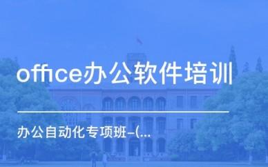 赤峰暑假短期電腦辦公培訓課,沒基礎學辦公自動化