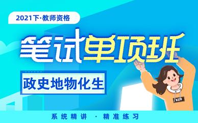 上海新东方教师教师资格证考试培训班