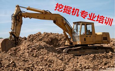 沈阳在哪学挖掘机-沈阳挖掘机培训学校在哪