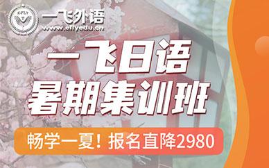 福州一飞外语日语培训课程班