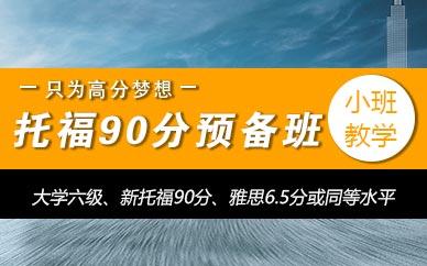 济南朗阁托福钻B70-90培训班