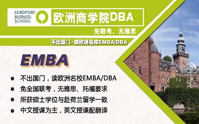 北京欧洲商学院EMBA/DBA培训课程