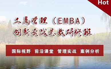 北京乾元商学院工商管理(MBA)创新实践总裁研修班课程