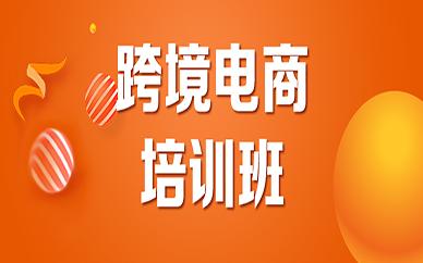 天津人合教育跨境电商培训课程