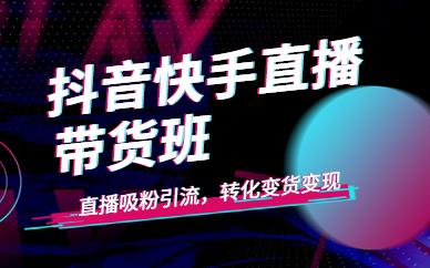 天津人合教育抖音快手直播带货培训班