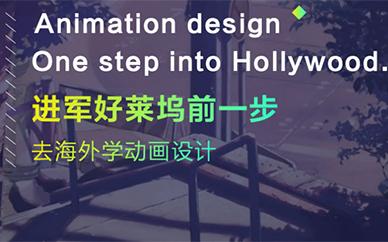 郑州动画设计留学培训